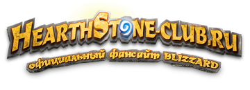 hearthstone-club.ru - Форум Hearthstone: Heroes of Warcraft